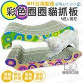 貓抓板 彩色圈圈貓抓板 貓玩具 貓磨爪 貓抓 貓樂園 貓窩 貓床 瓦楞紙 貓爪 喵星人 貓床