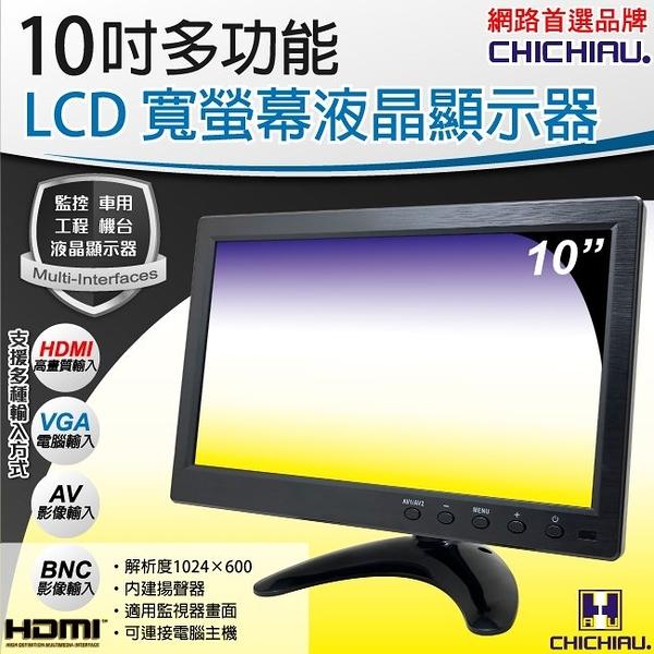 【CHICHIAU】10吋LCD液晶螢幕顯示器(AV、BNC、VGA、HDMI)@四保科技