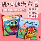 寶寶布書嬰兒玩具床邊故事 撕不破教具-JoyBaby