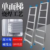 折疊梯 鋁焊單邊梯 直梯 加厚鋁合金單面工程梯一字梯子 單側上下閣樓梯
