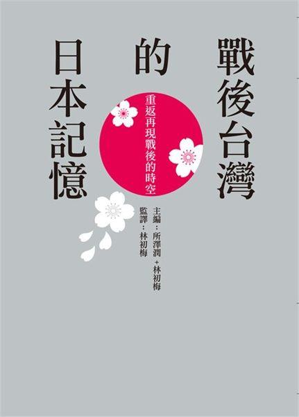 戰後台灣的日本記憶:重返再現戰後的時空