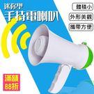 迷你大聲公 擴音器 喊話器 可摺疊 攤販導遊 尾牙活動 廣告宣傳 造勢主持 顏色隨機(79-4977)