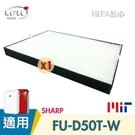 【HEPA濾心】 適用 SHARP 夏普 FU-D50T FU-D50T-W FU-D50T-R FZ-D40XH