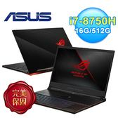 【ASUS 華碩】ROG Zephyrus S GX531GM-0031A8750H 15.6吋 電競筆電【全品牌送藍芽喇叭】