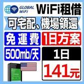 美國 上網WiFi分享器租借