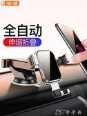 車載手機架汽車用導航支架吸盤式萬能通用車內車上支駕支撐儀表台 卡卡西