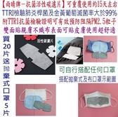 【雨晴牌-抗菌活性碳濾片】TTRI檢驗抗菌報告可搭配布口罩升級抗菌口罩 買10片送抛棄式口罩*5片