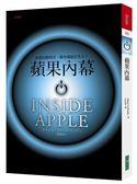 (二手書)蘋果內幕:後賈伯斯時代,蘋果還能紅多久?