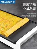 電烤盤 烤肉機燒烤爐家用無煙電烤盤烤肉盤韓式多功能烤肉鍋鐵板燒盤部落
