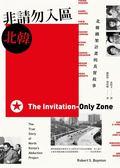 北韓非請勿入區:北韓綁架計畫的真實故事