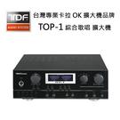 TDF 台灣 TOP-1 綜合歌唱 擴大機  卡拉OK 專用擴大機
