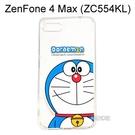 哆啦A夢空壓氣墊軟殼 [大臉] ASUS ZenFone 4 Max (ZC554KL) 5.5吋 小叮噹【正版授權】