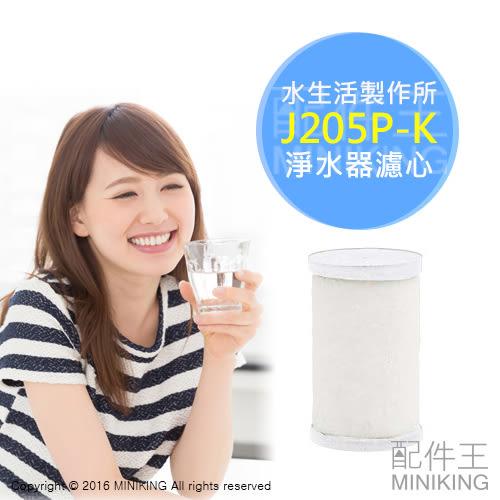 【配件王】公司貨 日本製 MIZSEI J205P-K 淨水器濾心 磨水IV 磨水4 更換濾芯 過濾 MAMIZU