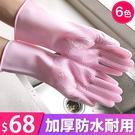 洗碗手套-魔術矽膠隔熱耐磨防刮洗碗手套 隔熱手套 洗鍋刷 刷子【AN SHOP】