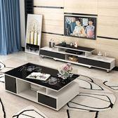 電視櫃茶幾組合現代簡約迷你伸縮簡易電視機櫃小戶型客廳地櫃  igo 『名購居家』