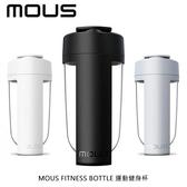 MOUS FITNESS BOTTLE 運動健身搖搖杯 手搖杯 運動 水壺 水杯 水瓶 隨行杯 隨身杯 環保杯