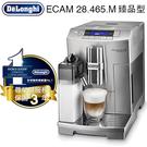 《Delonghi》ECAM 28.465.M 臻品型全自動咖啡機 原廠保固四年/贈上田曼巴咖啡豆5磅