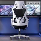 辦公椅 可躺電腦椅家用辦公椅游戲電競椅子靠背人體工學舒適久坐學生座椅 LX 非凡
