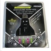 【生活家購物網】全新高品質模擬7.1聲道 雙耳機 雙麥克風介面 多功能USB音效卡
