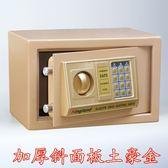 保險櫃 小型家用床頭入墻辦公電子密碼防盜全鋼20保險箱隱身保管箱保險櫃DF 艾維朵
