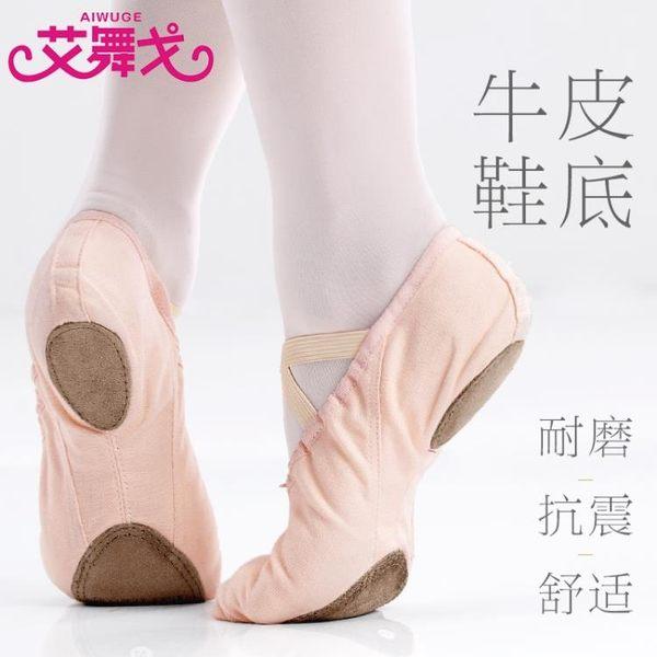 成人專業帆布舞蹈練功鞋女童芭蕾舞顯腳背軟底鞋幼兒巴雷跳舞鞋子