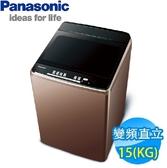 Panasonic 國際牌 15公斤nanoe X 溫泡洗變頻洗衣機 NA-V150GB-PN (玫瑰金) 送基本安裝享安心保固
