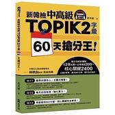 新韓檢中高級TOPIK 2彙60天搶分王(隨書附贈MP3朗讀光