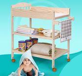 尿布台 婴儿尿布台实木欧式无漆松木环保抚触按摩台洗澡收纳台 夢藝家