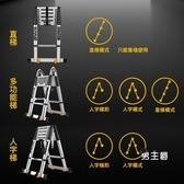 鋁梯 伸縮梯人字梯家用折疊梯升降梯便攜樓梯加厚鋁合金工程梯子XW 快速出貨