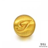 點睛品 Charme 字母系列黃金串珠(字母I)