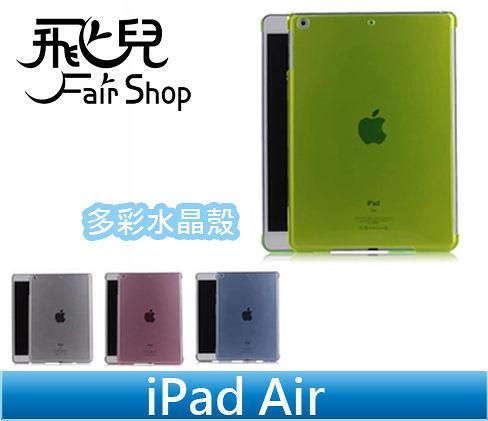 【妃凡】彩色 透明 水晶殼 APPLE iPad Air smart cover 搭檔 經典 透明殼 保護套 保護殼 iPadAir