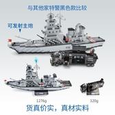 匹配積木拼裝玩具男孩子軍事航空母艦兒童益智力6-10周歲禮物 滿天星