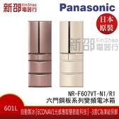*新家電錧*【Panasonic國際NR-F607VT-R1/N1】601L六門鋼板系列電冰箱