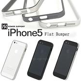 【A Shop】日本Power Support iPhone SE 5S /5 Flat Bumper 專用邊框/保護框五色