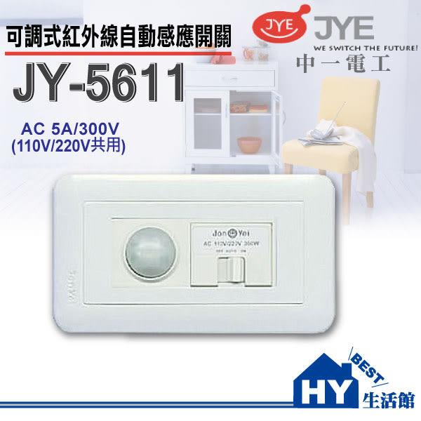 中一電工可調式紅外線感應器JY-5611