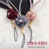 手機掛繩韓版花朵可愛珍珠手腕帶掛飾掛脖繩子錬短款女通用 全館免運