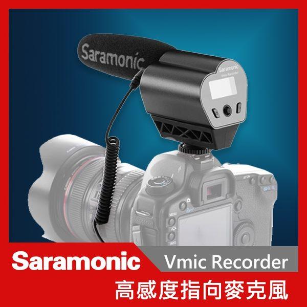 Saramonic 楓笛 Vmic Recorder 超指向性電容式麥克風 指向性 電容式 單眼 監聽 屮W1 V3