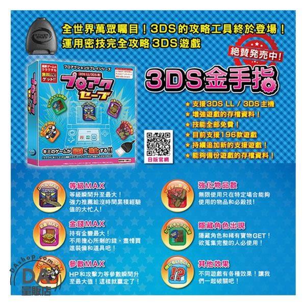 《DA量販店》N3DS 3DS 金手指 Powersaves 存檔編輯器 支援3DS LL/3DS(W94-0005)
