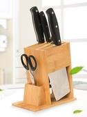 廚房刀架菜刀架子收納架置物架多功能刀具架刀座家用楠竹刀具用品