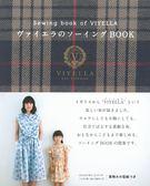 VIYELLA布料裁縫美麗服飾小物作品