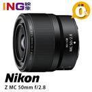 【6期0利率】Nikon Z MC 50mm f/2.8 國祥公司貨 定焦鏡 微距鏡 50 f2.8