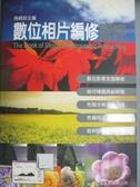 【書寶二手書T2/電腦_QXH】數位相片編修聖經_施威銘研究