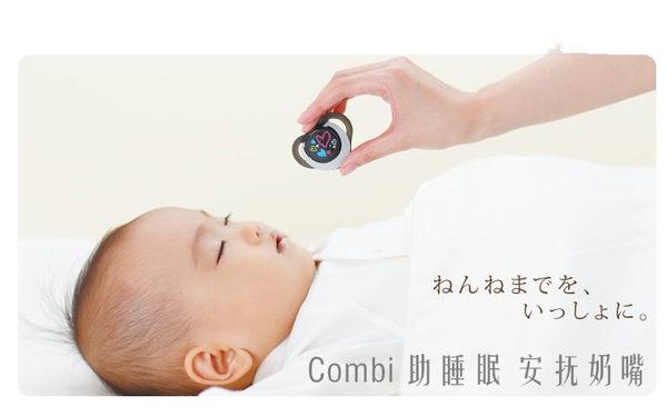Combi 康貝 睡眠安撫奶嘴(L)-酷黑【佳兒園婦幼館】