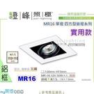 【崁燈】MR16.四方型崁燈.單燈。鋁框...