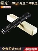 口琴 【清倉】國光口琴24孔復音c調小X初學者兒童學生用成人演奏級口琴 韓菲兒