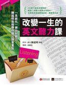 (二手書)改變一生的英文聽力課