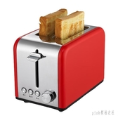 220V 面包機家用早餐吐司機 烤麵包機2片小多士爐全自動多功能土司烘考 aj6533『pink領袖衣社』