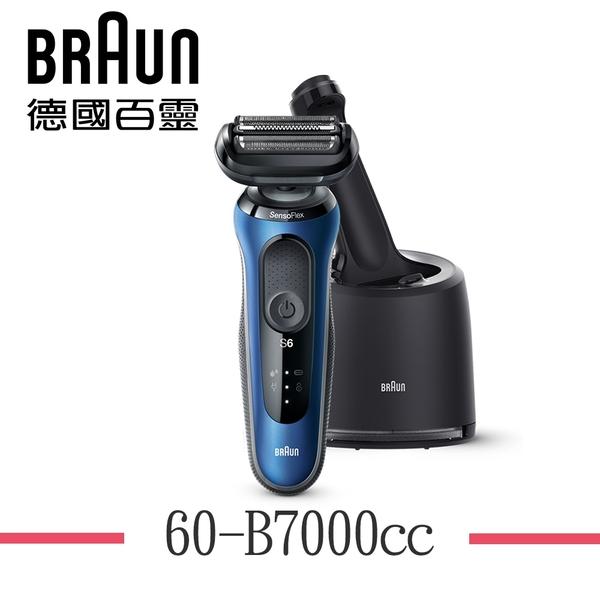 【BRAUN 德國百靈】新6系列靈動貼膚電動刮鬍刀/電鬍刀 60-B7000cc