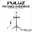 【可刷卡】胖牛PKT3062 LED弧面...