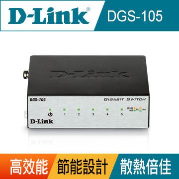 D-Link友訊 DGS-105 5埠10/100/1000Mbps金屬外殼桌上型網路交換器(外接式電源供應器)